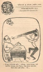 _Jastimadhur cartoon