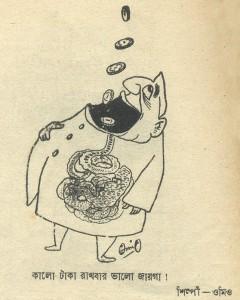 _Jastimadhur cartoon july-sept 81_3
