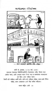 Cartoonpattor_Cartoon Boi_Cartoon 1
