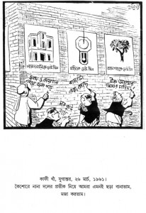 Cartoonpattor_Cartoon Boi_Cartoon 2