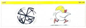 Cartoonpattor_Cartoon Boi_Uday er cartoon