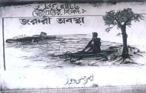 Bhoter Deyal Lekhai Cartoon_ May 1982 a