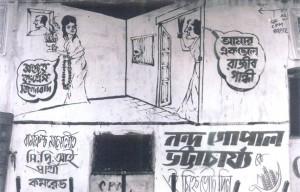 Bhoter Deyal Lekhai Cartoon_ May1982