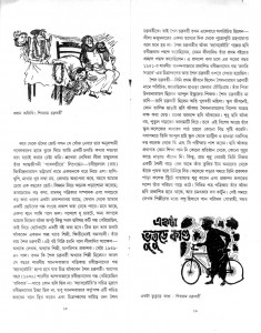 Saila Chakravortty10