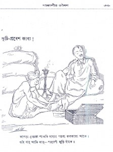 satish-chandra-singha_bangalir-jiban-4_barshik-basumati1333_