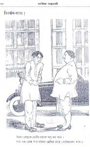 satish-chandra-singha_bangalir-jiban-5_barshik-basumati1333_