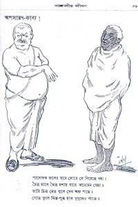 satish-chandra-singha_bangalir-jiban-8_barshik-basumati1333_