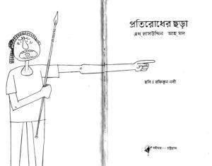 Cartoonpattor_Protirodher-Chhora-3